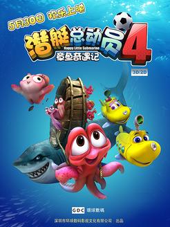 潜艇总动员4(章鱼奇遇记)