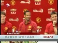 明星八卦-20120726-曼联现身上海
