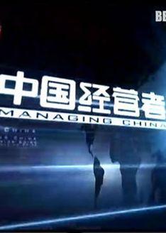 中国经营者(综艺)