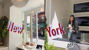 Vlog第一次去纽约(pt.3)! pod胶囊旅馆真那么小?