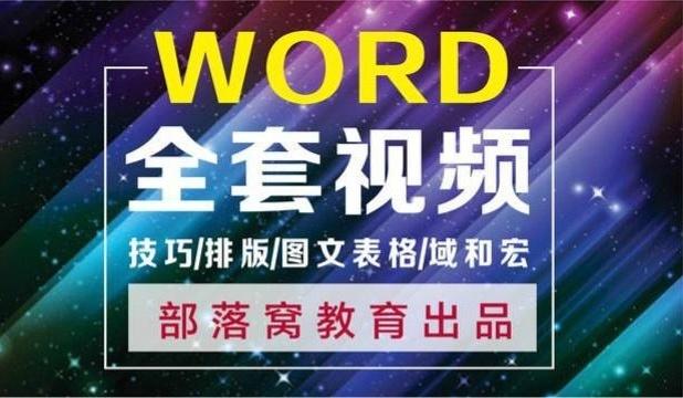 word 2010教学视频全集第一节:word操作界面