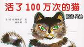 活了一百万次的猫 经典绘本讲述 祝福大家都能遇到自己喜欢的另一半