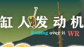 【掘地求升】Rolling Over It 世界第一 2m50.102s by Duanhuaxian