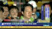 台南地震塌楼现场再寻获2遗体