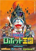 哆啦A梦(大雄与机器人王国) 剧场版