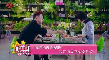 潘玮柏表白吴昕: 我们可以正式交往吗