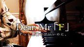 Dear. Mr「F」/ ずっと真夜中でいいのに。 [永远是深夜有多好]
