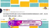 杨幂斥叫卖艺人行程信息:这算泄露个人隐私么 170731