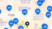 8月9日起 哈啰单车在广州将涨价50%