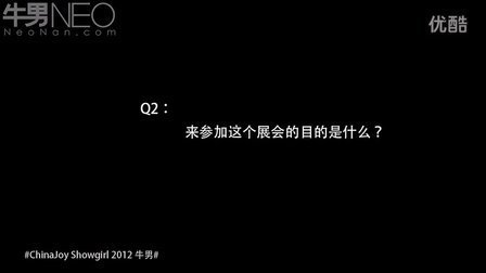 2012ChinaJoy - 刘芷罗