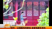 郑州:公园藏高档餐馆 食客驾豪车来吃