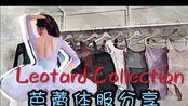 【SWAN的芭蕾衣橱】|Leotard Collection体服试穿分享|复课舞蹈装备种草|致敬穿Prada的女王