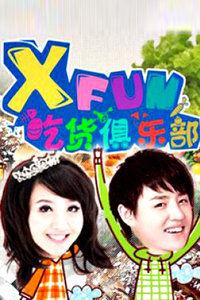 XFun吃货俱乐部[2018]