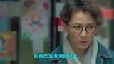 《爱上北斗星男友》林浩树黑化,为爱与吴昕联手!