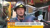 台南地震倒塌大楼最后一名遇难住户被找到