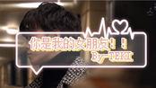 「情人节|奶油面包夫妇|佐藤健X上白石萌音」因为她是我的女朋友!