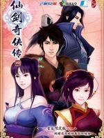 仙剑奇侠传第4季