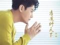 试听:金霖《孝道行天下》 - 搜狐视频