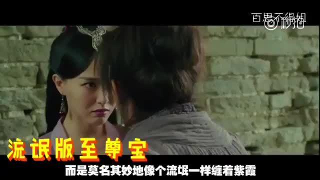 3分钟看完《大话西游3》:最丑紫霞VS最猥琐至尊宝?