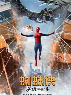蜘蛛侠(英雄归来)