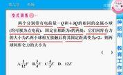 高考物理一轮 电场(12)库伦定律3