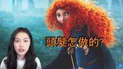 【饱妮】重看勇敢传说,别的工作室来的迪士尼公主