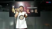 2019中国好声音全国海选深圳赛区复活赛 - 副本