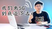 「白问 NO.68」iPhone升级支持5G? 骁龙675 VS 710选哪个?通用版