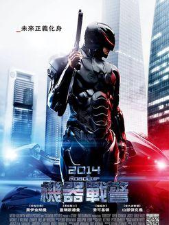 机械战警(科幻片)