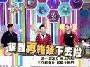 视频: 综艺大热门20131216预告- 综艺猫zymao.net
