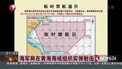 海军 将在黄海海域组织实弹射击