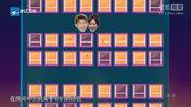 《高能少年团》bingo任务