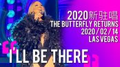 Mariah Carey - I'll Be There (2020最新驻唱现场) (The Butterfly Returns) (02.14)