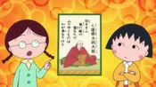 【Maruko】小丸子新番1230 新年聚会&放纵自己