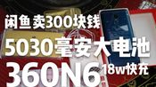 360N6,闲鱼标准版卖300块钱是否值得购买5030毫安时大电池配备18w快充,备用机,学生党优选