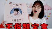开箱王俊凯应援宝盒,不仅有王俊凯生日海报,还有粉丝专属身份证