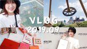 【Sayi酱】2019年9月VLOG 看GreeeeN演唱会 | 美妆博主的线下活动 | 常州恐龙园 | 逛书店 | 最近购入的彩妆分享