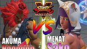 街霸5AE Naooonn (Akuma) vs Sako (Menat)