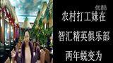 """视频短片 直销  农村打工妹在智汇精英俱乐部创业,两年蜕变为豪车名宅白富美 吕丽-""""创业"""""""