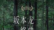《坂本龙一:终曲》定档预告 银发少年的人生奏鸣