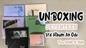 【拆专】Seventeen 第三张正规专辑《An Ode》5版本+Kihno版