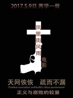 凤凰街风雨(剧情片)