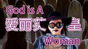 【快乐源泉】实力唱将英皇姐翻唱A妹《God is a woman》MV版【谁来接受挑战!】