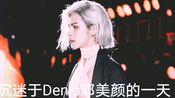 Denis邓的美颜
