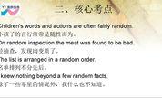 高考英语核心词汇680(537)random的用法