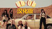 (G)I-DLE 《Uh-Oh》 汉化歌词 中文版翻唱