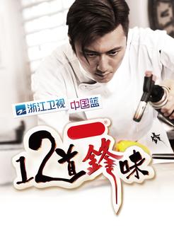 12道锋味(综艺)