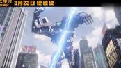 《环太平洋:雷霆再起》IMAX版预告 机甲怪兽激战交锋燃爆初春