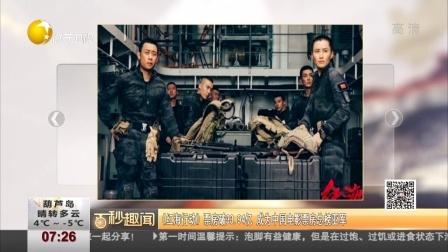 《红海行动》票房破33.94亿  成为中国电影票房总榜亚军 第一时间 180316
