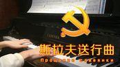 【钢琴】气 突 苏——斯拉夫送行曲